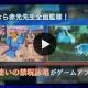 アソビモ、8月1日配信開始予定の新作『スクール・オブ・セイヴァーズ ~聖剣使いの禁呪詠唱 ONLINE~』の最新PVとゲーム情報を公開!
