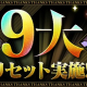 ガンホー、『パズドラ』が親友選択やランク900ガチャなど「9大リセット」を10月15日のメンテナンス後に実施!