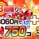LINE、『ジャンプチ』で「72時間限定!! 決闘2周年! お得宝玉パック」を15時より販売! 期間中1人3回まで!