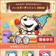 カプコン、『スヌーピードロップス』で8月10日のスヌーピーの誕生日をお祝いする特別イベントを開催中!