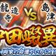 コーエーテクモ、『信長の野望 20XX』で波状戦イベント「沖田畷異聞」を開催!