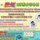 バンナム、『太鼓の達人プラス★新曲取り放題!』がYouTuber出演イベント「う祭~UUUM FESTIVAL~2017夏」とのコラボを実施