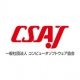 CSAJ、「ドローン・プログラミング・コンテスト」を開催決定 6月29日に説明会 ドローンプログラミングの普及と技術レベル向上を目指す