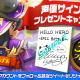 Fincon、新作縦型ファンタジーRPG『ハローヒーロー: Epic Battle』で和氣あず未さん、逢坂良太さんのサイン色紙が当たるプレゼントキャンペーンを開催!