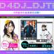 ブシロード、「#D4DJ_DJTIME」9月後半の出演者を解禁! 水島精二監督、紡木吏佐さん、高木美佑さんが出演!