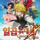 ネットマーブル『七つの大罪 ~光と闇の交戦~』が日韓ストアランキングを席巻! 韓国版は首位獲得、日本版も4位に!
