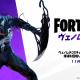 EPIC GAMES、『フォートナイト』でマーベルスーパーシリーズ「ヴェノムカップ」を開催! コスチューム先行アンロックのチャンス!