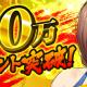 セガゲームス、『龍が如く ONLINE』が100万アカウントを突破! 記念に「極ガチャ券」×10枚を全員にプレゼント