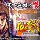 バタフライ、『戦国パチンコCR花の慶次~漢』iOSアプリ版のサービスを9月30日に終了