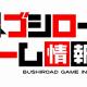 ブシロード、ホロライブVTuberを実況者として迎えた「12日連続!! ブシロードゲーム情報局」を生配信!