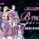 MAGES. 、Nintendo Switch/iOS/Android向けADV『B-PROJECT 流星*ファンタジア』を9月9日に発売