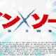 バンナム、『スーパーロボット大戦X-Ω』で「ガン×ソード」の期間限定参戦を決定 『バトルスピリッツ ブレイヴ』も