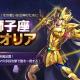テンセント、『聖闘士星矢 ライジングコスモ』でアイオリア限定召喚を復刻開催