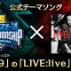 KONAMI、『プロスピA』のeスポーツ大会「スピチャン」の公式テーマソングが「AK-69」の「LIVE:live」に決定!