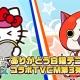 コロプラ、『白猫テニス』にジバニャンとハローキティが登場! コラボと連動した新テレビCM第3弾を9月1日より放映開始!