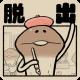 ビーワークス、脱出ゲーム×4コマの極上お手軽ひまつぶしアプリ『なめよん ~なめこの脱出ゲーム~』を配信開始!