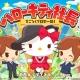 サンリオウェーブとOVER FENCE、すごろくゲームアプリ『ハローキティ社長~すごろくで日本一周!~』の事前登録を開始