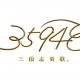 スクエニ、『3594e-三国志英歌-』のサービスを2015年12月15日をもって終了