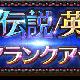マーベラス、『剣と魔法のログレス いにしえの女神』伝説/英雄レアリティとレアランクアップ機能実装 オシリスボックスガチャ販売も実施