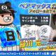 アカツキ、『八月のシンデレラナイン』で緑川光さんのサイン入りグッズをプレゼント! ベアマックスのボイス実装を記念して