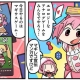 アニプレックス、『マギアレコード 魔法少女まどか☆マギカ外伝』の公式サイトでWEBマンガ「マギア☆レポート2」の第20話を公開