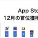 【App Storeランキング】12月の首位獲得数は『モンスト』がTOP、『DQウォーク』が続く 『シャドバ』や『ロマサガ』もトップに