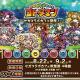 セガ エンタテインメント、コラボカフェ『共闘ことば RPG コトダマン』をセガ秋葉原4号館で8月22日にオープン!