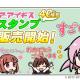 コロプラ、『アリス・ギア・アイギス』のLINEスタンプを販売開始 可愛らしくデフォルメされたアクトレス34人が登場!!