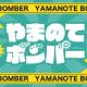 コアエッジ、対戦型ハイパーカジュアルゲーム『やまのてボンバー』を配信開始! 遊べば遊ぶほど日本に詳しくなる!