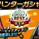 バンナムオンライン、『グラフィティスマッシュ』で人気投票上位6体のハンターを日替わりピックアップした「ハンターガシャ2017BEST」を開催!