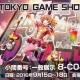 【TGS2016】ディースリー・パブリッシャー、「東京ゲームショウ 2016」の出展タイトルを公開 PSVR対応の『しあわせ荘の管理人さん。』など