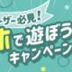 グリー、スマホ乗り換えで各ゲーム内のアイテムやガチャチケ等がもらえる「スマホで遊ぼうCP」を開催!