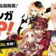 スクエニ、マンガアプリ「マンガUP!」が1,000万DLを突破! 11月上旬より特別キャンペーンを実施予定