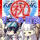 FUNYOURS JAPAN、スマホ向け英雄育成RPG『AGARTHA 不完全英雄戦記』のAndroid版の正式サービスを開始!