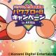 KONAMI、『実況パワフルプロ野球』シリーズ25周年を記念してAKIBAジャック! スタンプラリー、コラボカフェなど多彩なイベントを開催