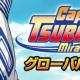 GMO、『キャプテン翼ZERO ~決めろ!ミラクルシュート~』グローバル版配信CPを開催 翼と岬の出現率アップ!!