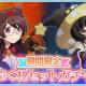 アニプレックス、『〈物語〉シリーズ ぷくぷく』でぷく札セットガチャを開催!! イベントつばさのぷくピースなどが登場
