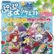 セガネットワークス、『ぷよぷよ!!クエスト』のオフィシャルファンブックを発売 購入者特典は限定キャラクターカードと特製クリアシール