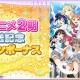 ブシロードとKLab、『ラブライブ!スクフェス』でTVアニメ2期「ラブライブ!サンシャイン!!」の放送を記念したキャンペーンを実施!