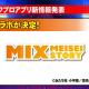 KONAMI、『実況パワフルプロ野球』で『MIX』コラボを開催決定! 『北斗の拳』コラボ第2弾も!