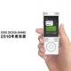 フューチャーモデルのSIMフリーAI自動翻訳機「ez:commu」、仙台・松島エリア6市3町の外国人観光客向けの接客ツールとして採用