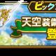 スクエニ、『ドラゴンクエストウォーク』で『ドラゴンクエストⅣ』イベントと「天空装備ふくびき」を開始!