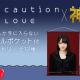 ブランジスタゲーム、『神の手』で「=LOVE」の3rdシングル「手遅れcaution」の発売を記念したコラボ企画を5月23日11時より開始