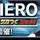 セガゲームス、『サカつくシュート!2019』にアレッサンドロ・デル・ピエロ選手が参戦! 「乱入戦」や2つのスカウトガチャに登場