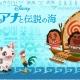 ココネ、『ディズニー マイリトルドール』にディズニー映画「モアナと伝説の海」からモアナとマウイのリトルドールが登場!