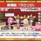 ブシロードとCraft Egg、『ガルパ』でキャラ同士の日常会話が楽しめる新機能「ラウンジ」を3月16日に実装!