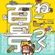 KADOKAWA、『ねこあつめ』のキャラクターブック『Nekoatsume Official book ねこあつめ ねこづくし百景』を8月31日に発売
