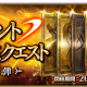 FGO PROJECT、『Fate/Grand Order』で「サーヴァント強化クエスト第13弾」&「ピックアップ召喚(午後6時切替り)」を開始!
