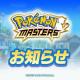 ポケモンとDeNA、『ポケモンマスターズ』のリリース日を8月29日に決定!