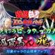 KLab、『幽☆遊☆白書 100%本気バトル』で新キャラピックアップガチャを開催 ★5「妖狐蔵馬」&「鴉」が登場!